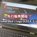 ThinkPad X1 Yoga OLED モデル先行発売開始 WiGig対応 日本語キーボードのみ
