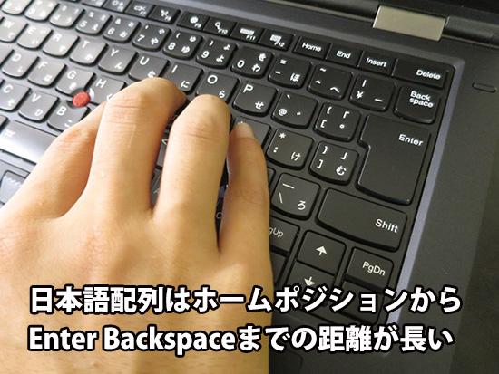 日本語キーボードはエンター バックスペースまでの距離が長い