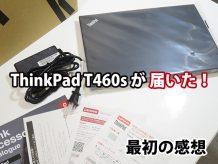 ThinkPad T460s が届いた タッチパネル外部GPUモデル 米沢生産