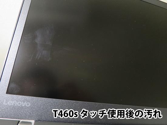 T460s タッチ使用後の汚れ