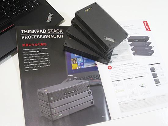 ThinkPad Stack プロフェッショナルキットが一番始めに載ってる