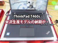ThinkPad T460s 米沢生産モデルの納期が・・・