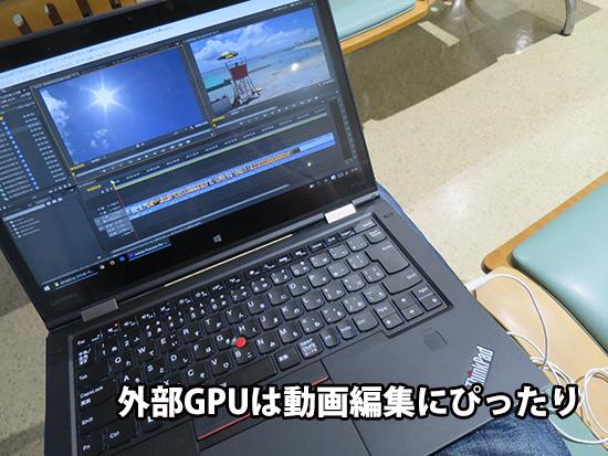 外部GPUは動画編集にぴったり