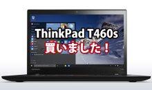 ThinkPad T460s 購入 米沢生産モデル WIGIG対応 マルチタッチの最強構成