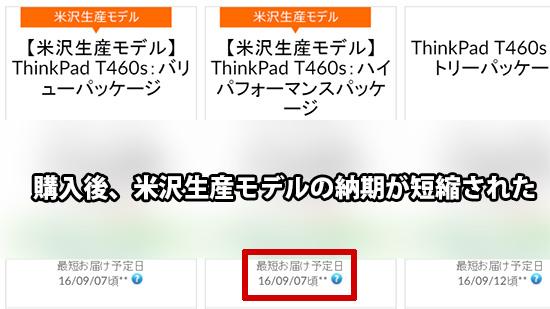 ThinkPad T460s 購入時の納期は・・・