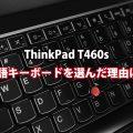 ThinkPad T460s 英語キーボードを選んだ理由