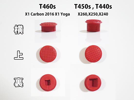 X260とT460s X1 Carbon キャップの高さの違い