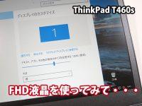 ThinkPad T460s FHD フルHD液晶を使ってみてWQHDは必要か?
