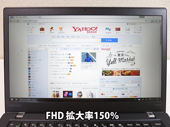 T460s FHD液晶 拡大率150%