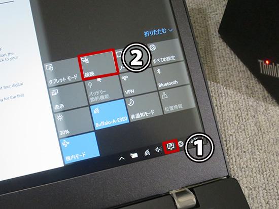 windows10アクションセンターを開いて接続をクリック