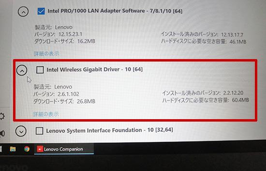 システム更新一覧からIntel Wireless Gigabit driverなどを選択