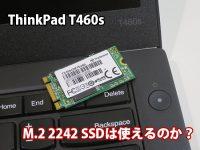 ThinkPad T460s M.2 SSD 2242 は使えるのか?
