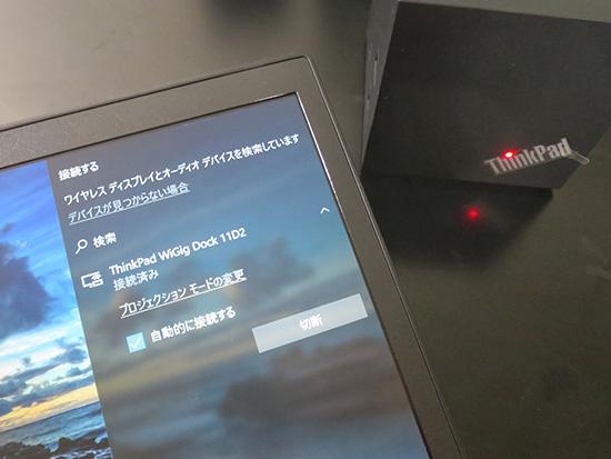 Thinkpad WiGigドックは新しいデバイスと認識される