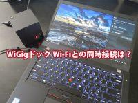 ThinkPad WiGigドックと WIFIの同時接続は可能なのか?