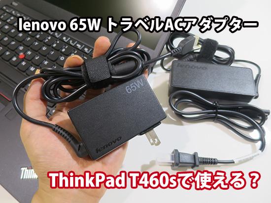 レノボ 65W トラベルACアダプター Thinkpad T460sで使える?