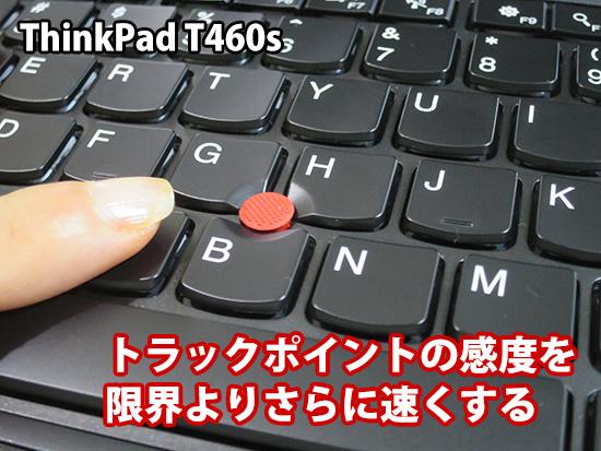 ThinkPad T460s トラックポイントの感度 速度を限界よりもさらに速くする