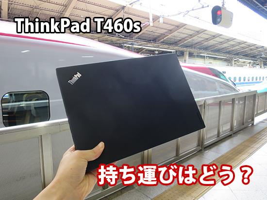 ThinkPad T460s 持ち運びはどう?軽量化したボディを持って出張!?へ