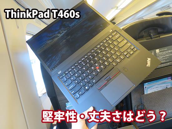 ThinkPad T460s 堅牢性 頑丈さ はどうなのか?