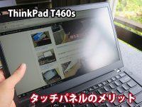 ThinkPad T460s 液晶 タッチパネルのメリット