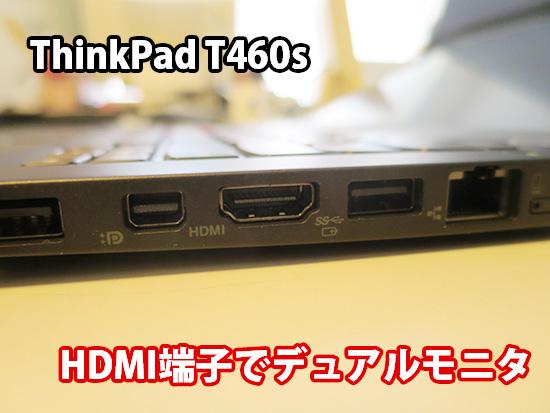 ThinkPad T460s HDMI端子が便利 VGA端子と比べてどうか?