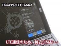 ThinkPad X1 Tablet LTE WWANカード対応でDMMモバイルと契約