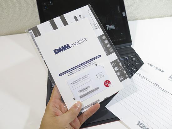 DMMモバイルから届いたSIMカードはシンプルそのもの
