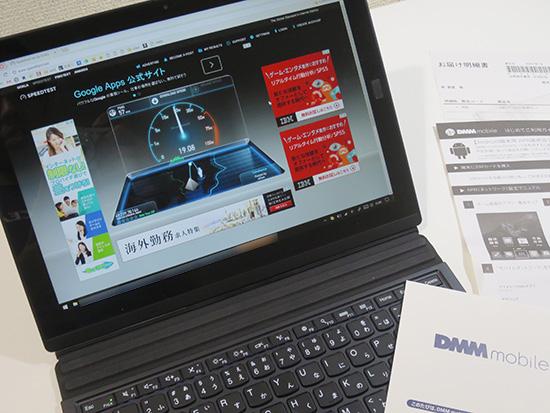 X1 tablet LTEでDMMモバイルの回線速度を計測