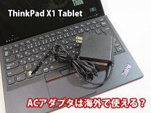 ThinkPad X1 Tablet ACアダプター ケーブルは海外で使えるのか?