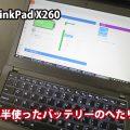 ThinkPad X260 リアバッテリーのへたり、バッテリーの持ち