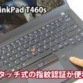 ThinkPad T460s 指紋認証 タッチ式が便利すぎる