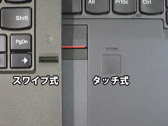 ThinkPad 指紋センサー タッチ式とスワイプ式の違い