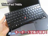 ThinkPad T460s キーボード交換 裏蓋を外さず簡単にできる