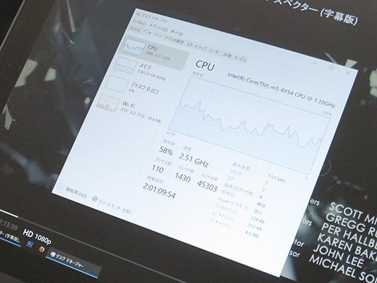 X1 タブレットで1080p フルHDの動画ストリーミングをみるとCPU使用率が・・・