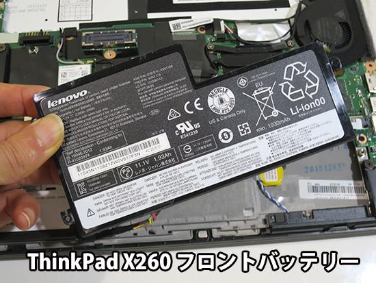 X260 フロントバッテリー