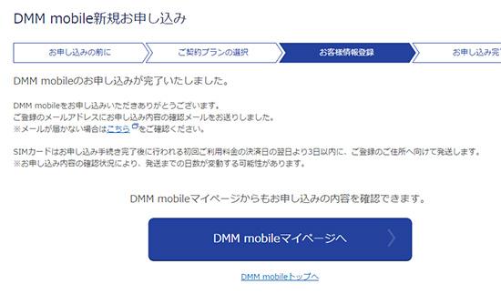 X1 tabletでLTE通信するためにDMMモバイルと契約完了
