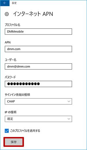 DMMモバイルのAPN設定を入力