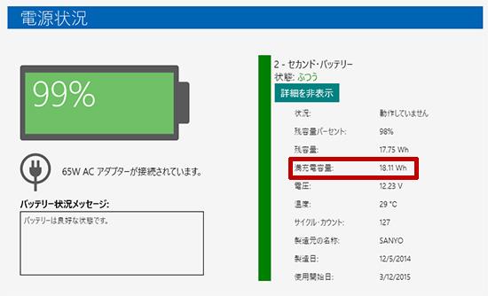 ThinkPad X260 リアバッテリーを1年半使ったバッテリー状況 レノボセッティング