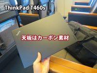 ThinkPad T460s 天板素材・材質は?X1 Carbonと同じだけど・・・