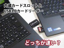 ThinkPad T460s X1 Yoga 内蔵SDカードリーダーと USBリーダーどっちの速度が速い