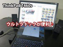 ThinkPad T460s ウルトラドックが便利♪ VGA端子 DVI-D端子も接続できる