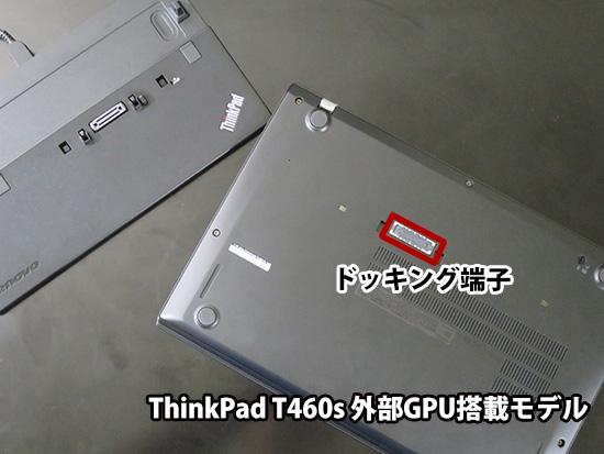 T460s 外部GPU搭載モデルにはドッキング端子が搭載されている
