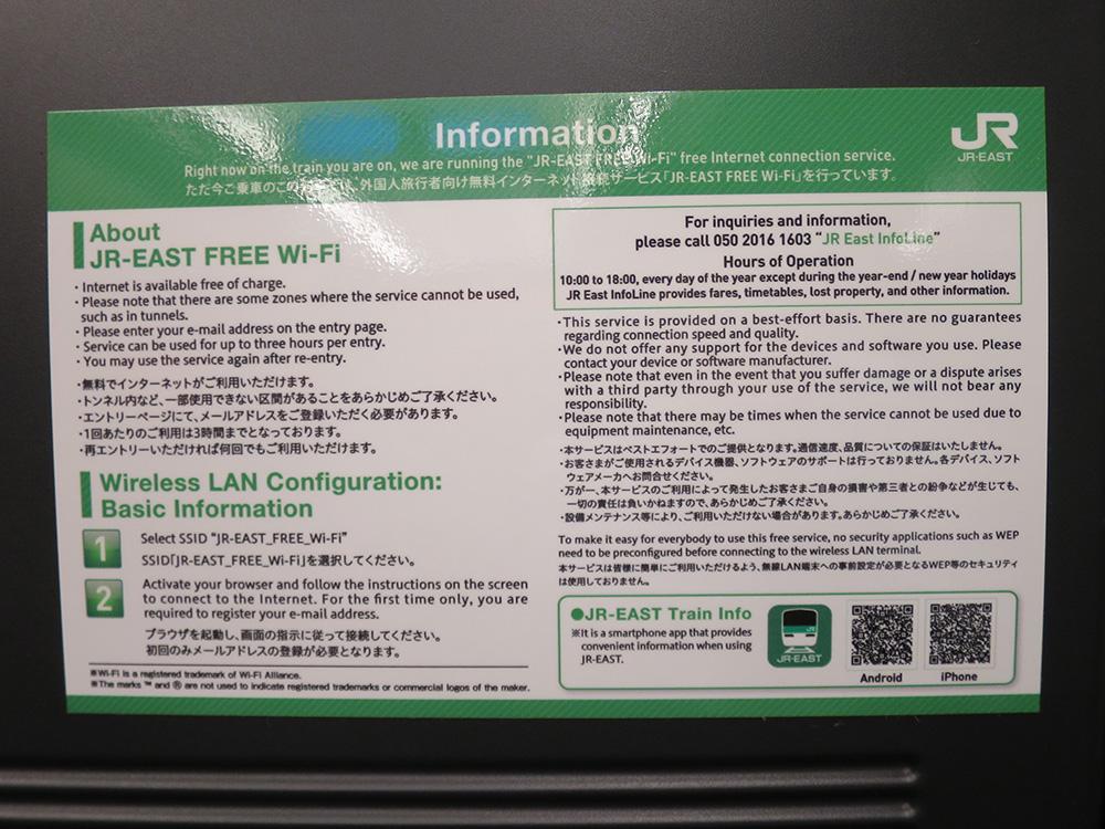 SSID JR-EAST-FREE-Wi-Fiの情報