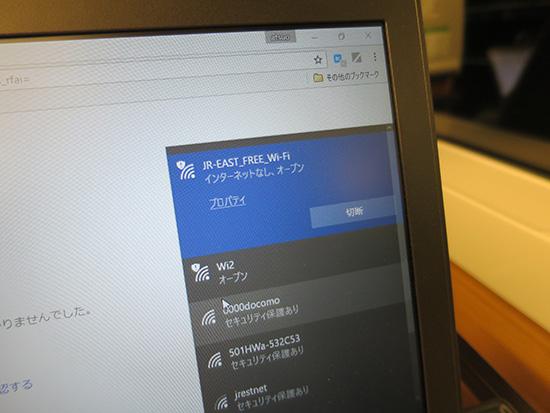 SSID JR-EAST-FREE-Wi-Fiにつなげてみる