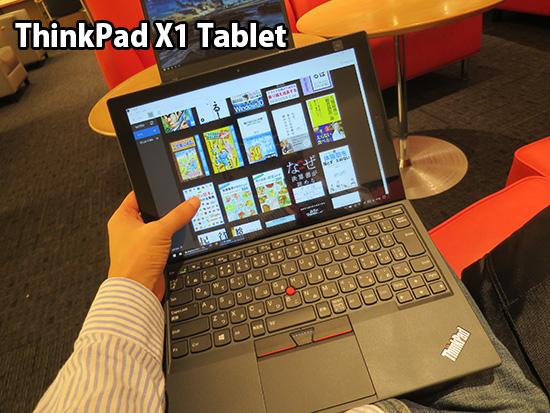 X1 Tabletにキンドルをダウンロード中