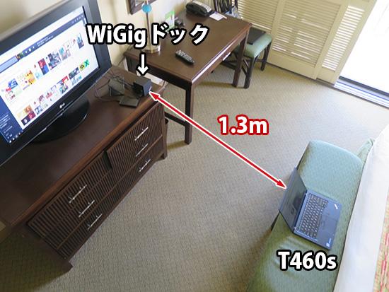 WiGigドックとT460sの距離 1.3mで・・・