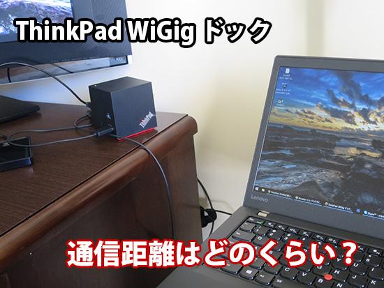 ThinkPad WiGigドック 通信距離はどのくらい?