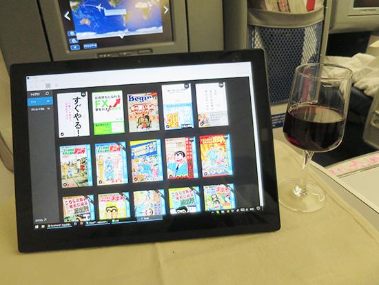 飛行機内でX1 Tablet 電子書籍を読書