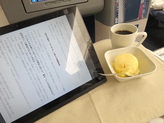 アイスクリームとX1 Tabletでコーヒータイム