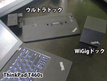 ThinkPad T460s ドッキングステーション OneLink+は使えない