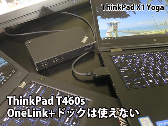ThinkPad T460s OneLink+ドックは使えません